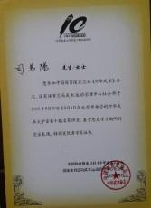 diploma-wushu-iwuf-taichi-taijiquan-20161028_172946-1-20