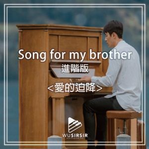 Song for my brother
