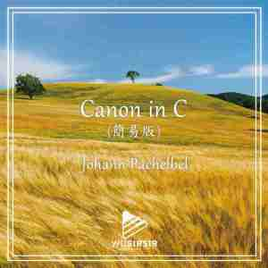Canon in C easy CH