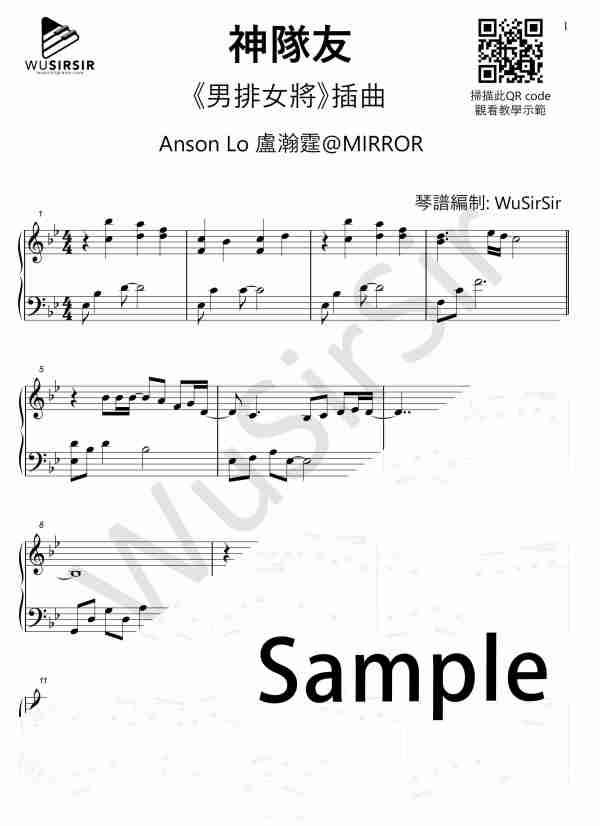 MIRROR琴譜-神隊友琴譜-Anson Lo 盧瀚霆