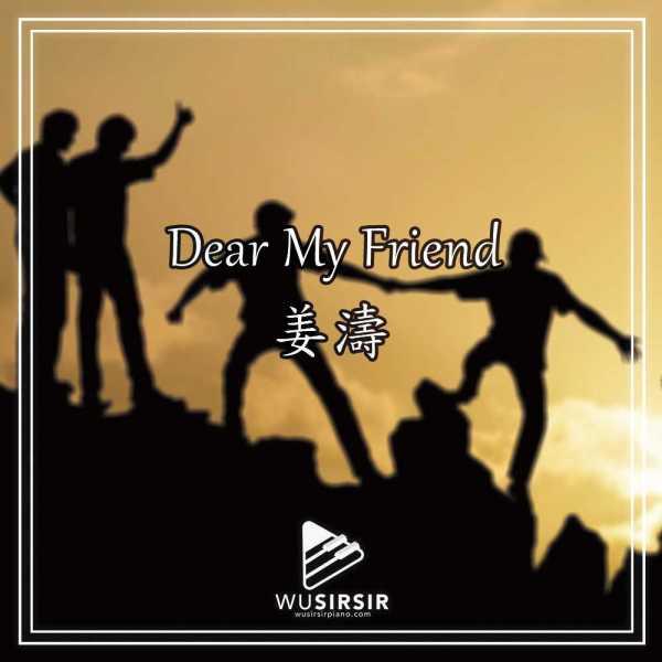 Dear My Friend琴譜 姜濤