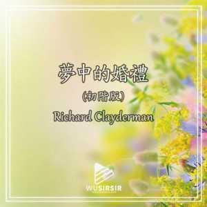 夢中的婚禮琴譜 Richard Clayderman琴譜 純音樂琴譜 Product Cover
