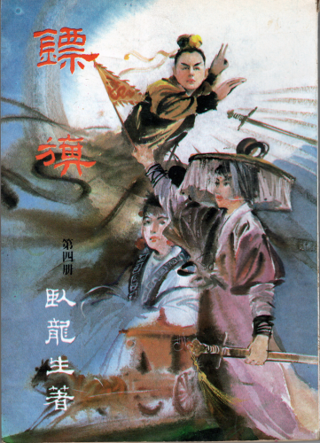 Armed Escort Banner《鏢旗》by Wolong Sheng 臥龍生. 1983 reprint edition.