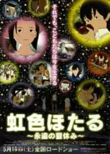 Nijiiro Hotaru: Eien no Natsuyasumi