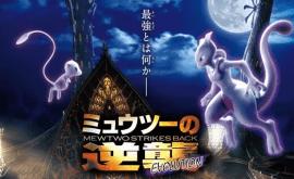 فيلم Pokemon Movie 22: Mewtwo no Gyakushuu Evolution