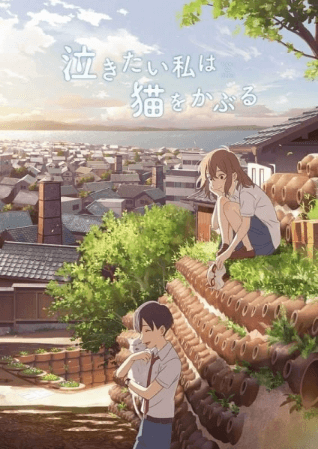Nakitai Watashi wa Neko wo Kaburu
