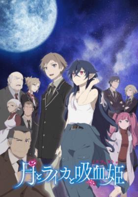 Tsuki to Laika to Nosferatu