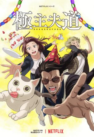 Gokushufudou Part 2