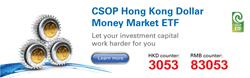 CSOP Hong Kong Dollar Money Market ETF