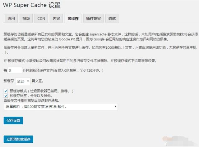 羊毛党之家 WP Super Cache插件详细设置教程 为WordPress开启全站预缓存  https://yangmaodang.org