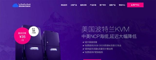 羊毛党之家 NCP目前到晚上就三网一起炸-VMVM - 56元/月 KVM 1核 512M 15G 2T 200M 波特兰  https://yangmaodang.org