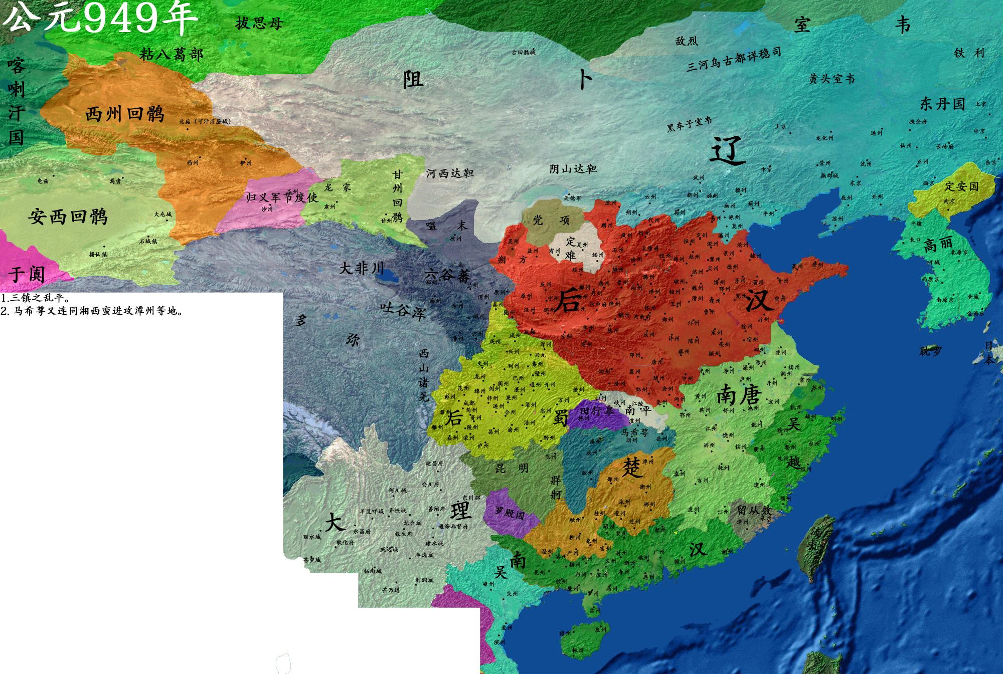 【歷史⑨課】五代十國連年地圖(6) - AcFun彈幕視頻網 - 認真你就輸啦 (?ω?)ノ- ( ゜- ゜)つロ