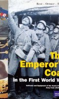 The Emperor's Coat in the First World War: Uniforms and Equipment of the Austro-Hungarian Army from 1914 to 1918