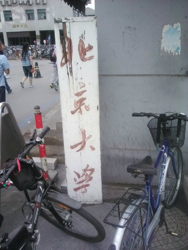 北京儿童节