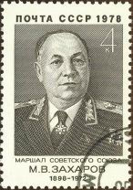 421px-Marshal_of_the_USSR_1978_CPA_4844