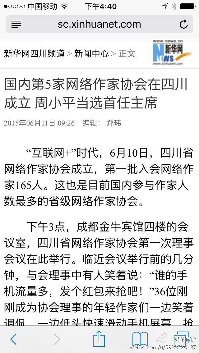 长鱼侯当选四川网络作协创会主席