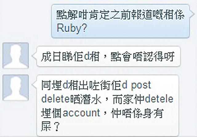 阿Yu暴瘦20磅似骷髏人 Ruby化名公開周永恒性癖好 – HKChannel
