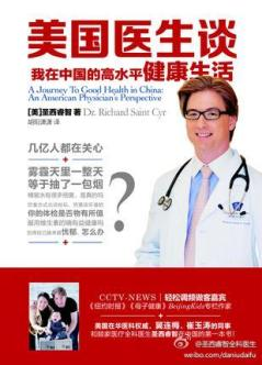 《美国医生谈:我在中国的高水平健康生活》A Journey To Good Health in China:  An American Physician's Perspective