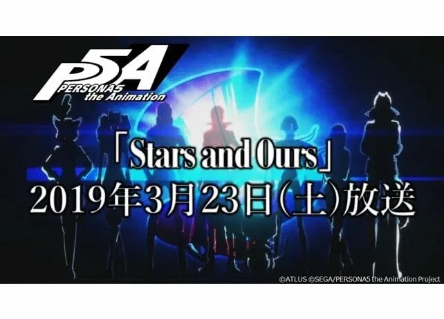 Persona 5 Stars and Ours Premiere Visual