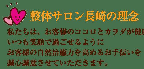 整体サロン長崎の理念