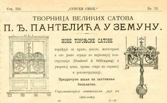 """ЛИВНИЦА """"ПАНТЕЛИЋ"""" - Успомена на време кад су звуци чекића одзвањали Земуном 4"""