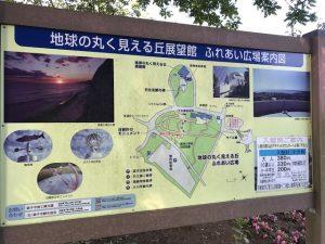 「地球の丸く見える丘展望館」(千葉県銚子市)へ