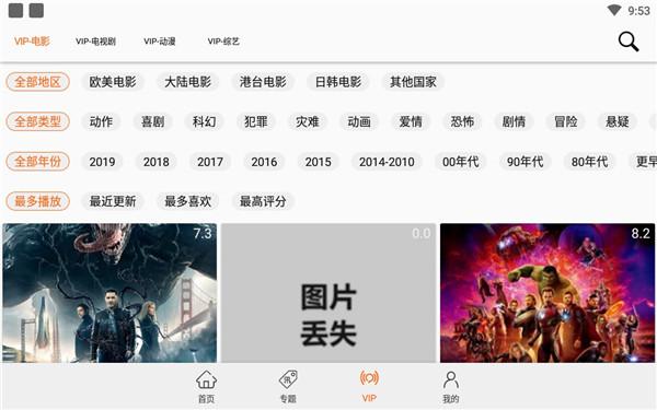 美劇俠app下載安裝_美劇俠app下載 v1.2.01 安卓版-零度軟件園