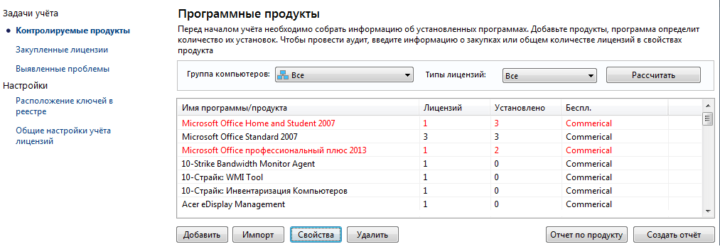license-manager1