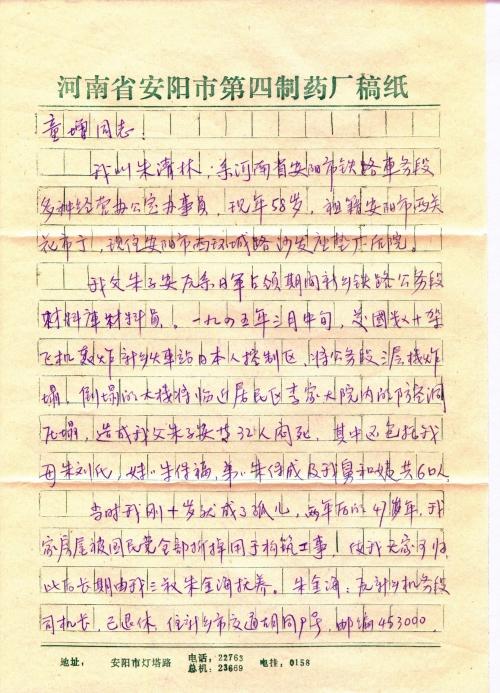 s0111-p1