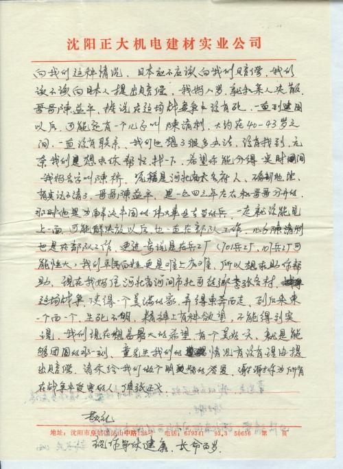 s1046-p2