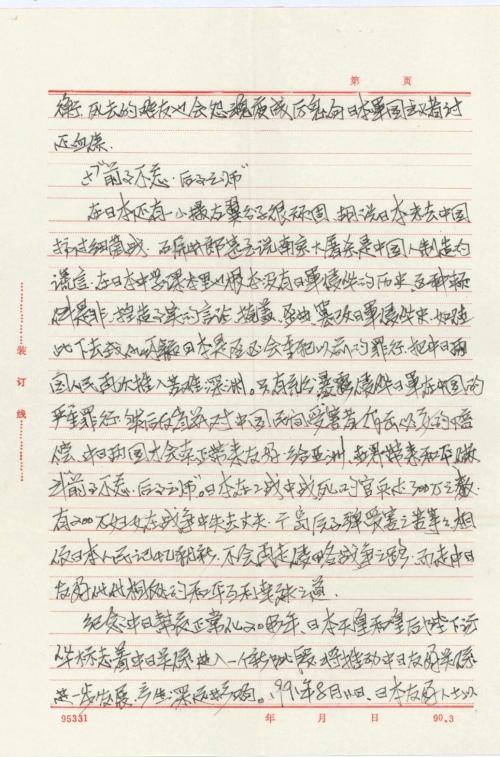 s1951-p011