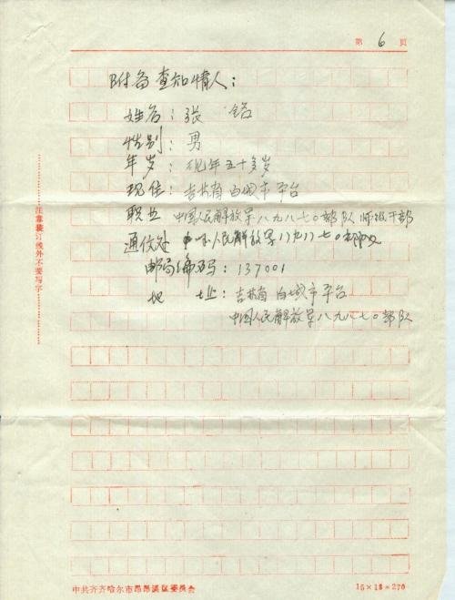 s2785-p6