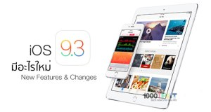 Apple ออกอัพเดท iOS 9.3 เวอร์ชั่นเต็ม แล้ว มีอะไรใหม่