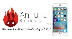 iPhone 6s Plus คือสมาร์ทโฟนที่แรงที่สุดในปี 2015 จาก Antutu Benchmark