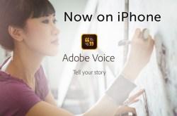 Adobe-Voice-iPhone-P