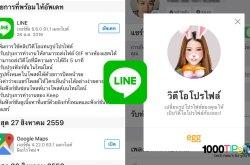 LINE for iOS ออกอัพเดทเวอร์ชั่นใหม่ 6.6.0 ใช้คลิปวิดีโอเป็นรูปโปรไฟล์ได้แล้ว