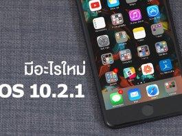 Apple ออกอัพเดท iOS 10.2.1 อย่างเป็นทางการแล้ว มีอะไรใหม่
