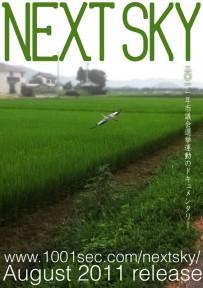 nextsky_flyer02