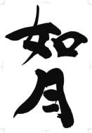 nigatsu116
