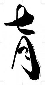 fumiduki674