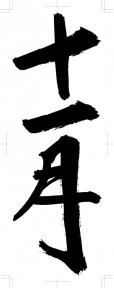 shimotsuki869