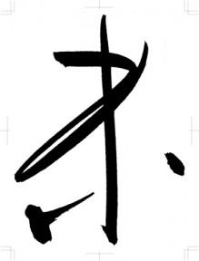 shiwasu916a2