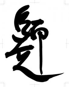 shiwasu923c