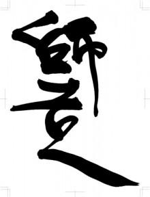 shiwasu924b