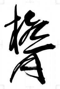 shiwasu929a