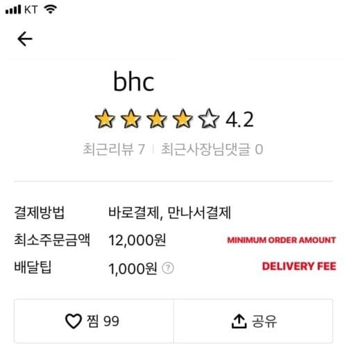food delivery app bhc chicken