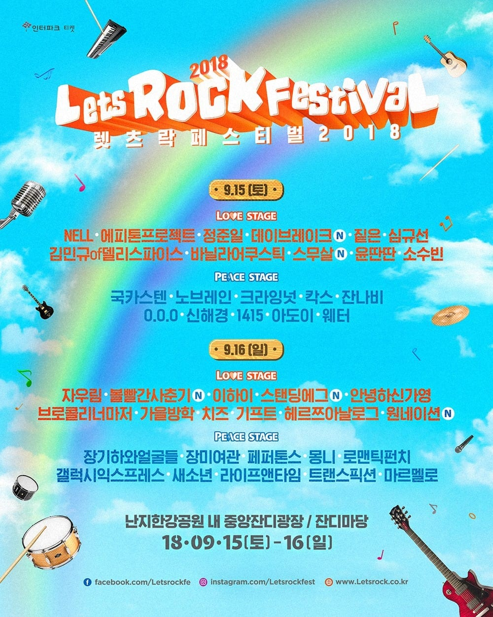 10 Things to Do in Seoul this September Let's Rock Festival 2018