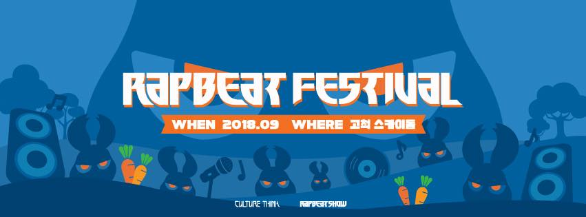 10 Things to Do in Seoul this September rapbeat Festival 2018