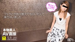 10musume 102516_01 Nao Shiina