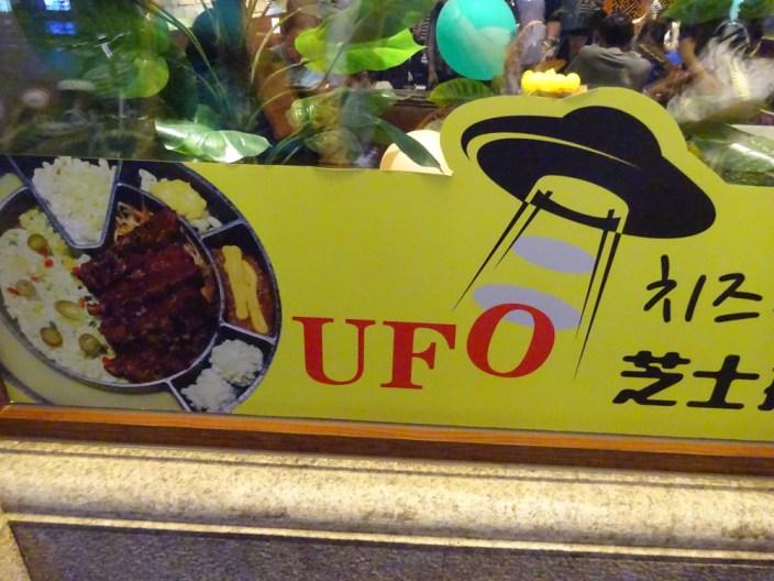 UFO Restaurant Beijing